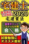 宅建士 2020 宅建業法