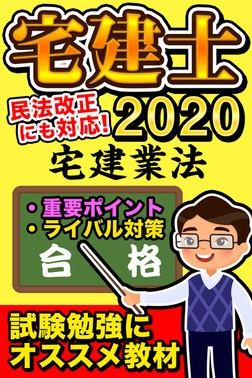 宅建士 2020 宅建業法-電子書籍