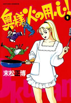 奥様火の用心! / 1-電子書籍