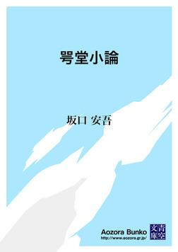 咢堂小論-電子書籍