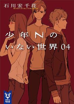 少年Nのいない世界 04-電子書籍