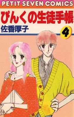 ぴんくの生徒手帳(4)-電子書籍
