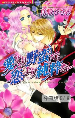甘く、そっと囁いて。 1 愛より野蛮で、恋より純粋な…【分冊版5/8】-電子書籍