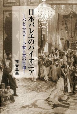 日本バレエのパイオニア ――バレエマスター小牧正英の肖像――-電子書籍