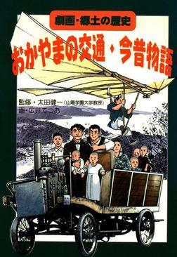 おかやまの交通・今昔物語-電子書籍