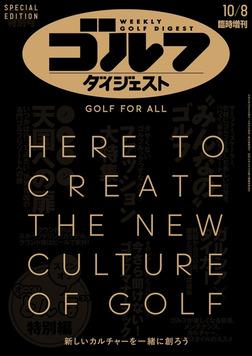 週刊ゴルフダイジェスト 2019/10/8号臨時増刊-電子書籍