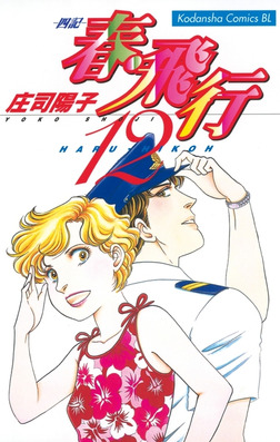 春・飛行(12)-電子書籍