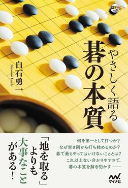 やさしく語る 碁の本質-電子書籍