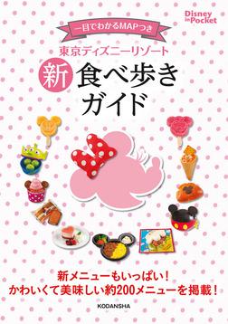 東京ディズニーリゾート 新 食べ歩きガイド-電子書籍
