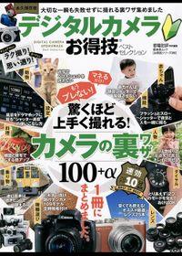 晋遊舎ムック お得技シリーズ086 デジタルカメラお得技ベストセレクション