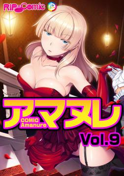 コミック アマヌレ Vol.9-電子書籍