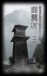 編集長の些末な事件ファイル142 幽霊村(一)