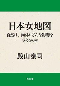 日本女地図 自然は、肉体にどんな影響を与えるのか