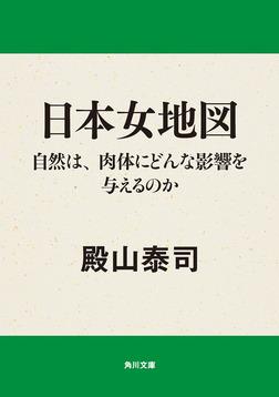 日本女地図 自然は、肉体にどんな影響を与えるのか-電子書籍