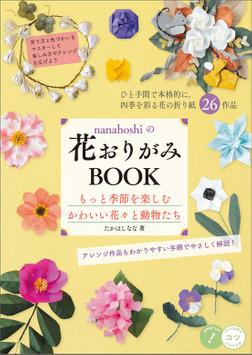 nanahoshiの花おりがみBOOK もっと季節を楽しむ かわいい花々と動物たち-電子書籍