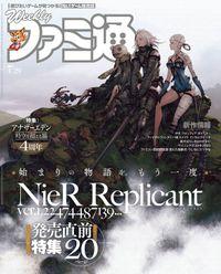 週刊ファミ通 2021年4月29日号【BOOK☆WALKER】