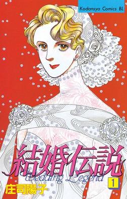 結婚伝説(1)-電子書籍
