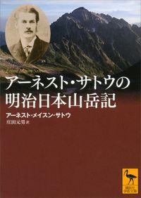 アーネスト・サトウの明治日本山岳記(講談社学術文庫)