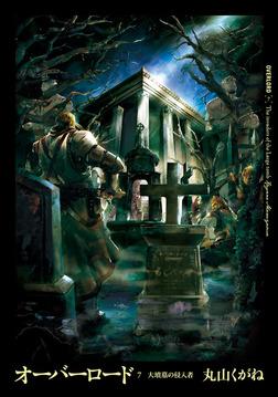 オーバーロード7 大墳墓の侵入者-電子書籍