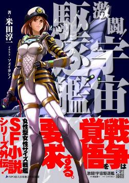 激闘!宇宙駆逐艦-電子書籍