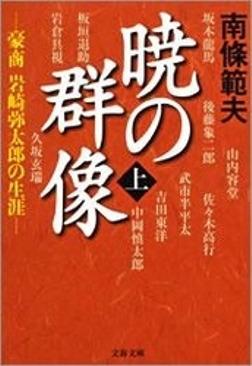 暁の群像(上)-電子書籍