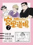 漫画レッスン宮里道場(グローバルゴルフメディアグループ)
