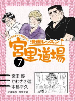 漫画レッスン宮里道場7-電子書籍
