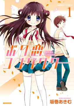 ボク恋コンダクター(1)-電子書籍