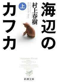 海辺のカフカ(上)(新潮文庫)