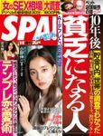 週刊SPA!(スパ)  2019年 11/19 号 [雑誌]