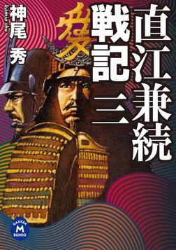 直江兼続戦記3-電子書籍