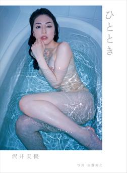 沢井美優 写真集 『 ひととき 』-電子書籍