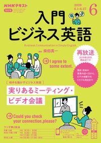 NHKラジオ 入門ビジネス英語 2020年6月号