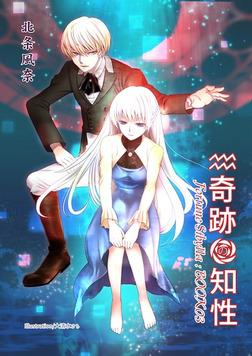 奇跡の知性03 電子の巫女 Fortune-Sibylla-電子書籍
