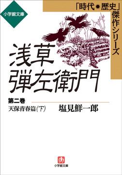 浅草弾左衛門 第二巻 (天保青春篇・下)-電子書籍