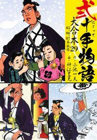 弐十手物語 大合本29(85.86.87巻)