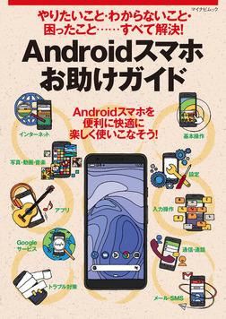 やりたいこと・わからないこと・困ったこと‥‥すべて解決! Androidスマホお助けガイド-電子書籍