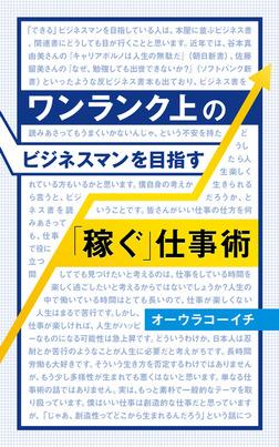 ワンランク上のビジネスマンを目指す「稼ぐ」仕事術-電子書籍