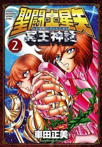 聖闘士星矢 NEXT DIMENSION 冥王神話 2