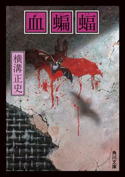 血蝙蝠-電子書籍