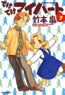 てけてけマイハート (7)-電子書籍