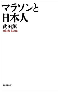 マラソンと日本人-電子書籍