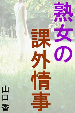 熟女の課外情事-電子書籍