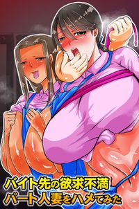 バイト先の欲求不満パート人妻をハメてみた(フルカラーコミック)