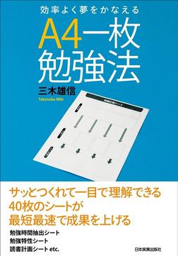 A4一枚勉強法 効率よく夢をかなえる-電子書籍