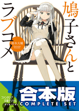 【合本版】鳩子さんとラブコメ 全4巻-電子書籍