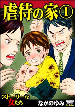 虐待の家 1-電子書籍