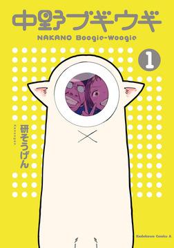 中野ブギウギ(1)-電子書籍