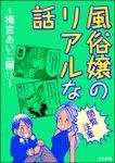 【閲覧注意】風俗嬢のリアルな話~梅宮あいこ編~ 13