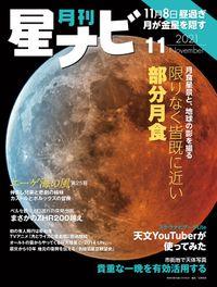 月刊星ナビ 2021年11月号